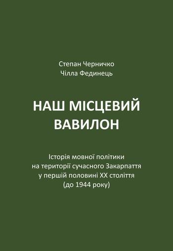 miscevij_babilon.JPG