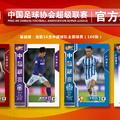 Először jelenik meg kínai prémium focis sor