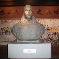 A tajping felkelés (1850-64) múzeuma