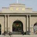 A nankingi Kínai Modern Történelem Múzeuma