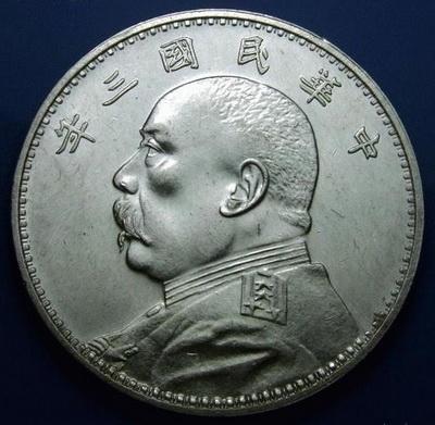 yuan-shi-kai-dollar.jpg