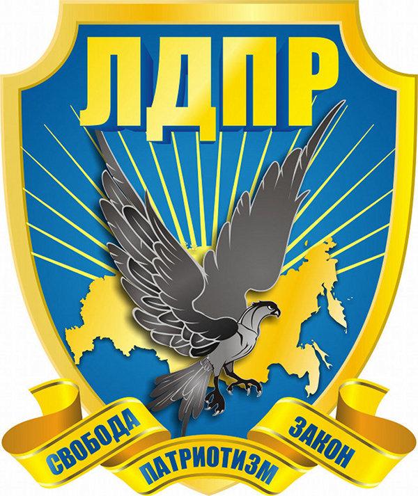 logo-ldpr.jpg