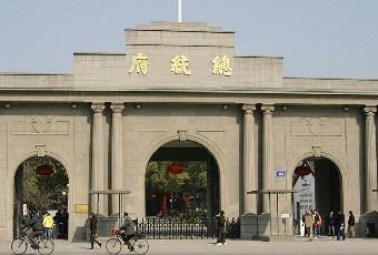 presidantial palace gate.jpg
