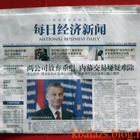 Még egy meglepetés Kósa Lajosnak - A kínai lapok címlapján Orbán Viktor