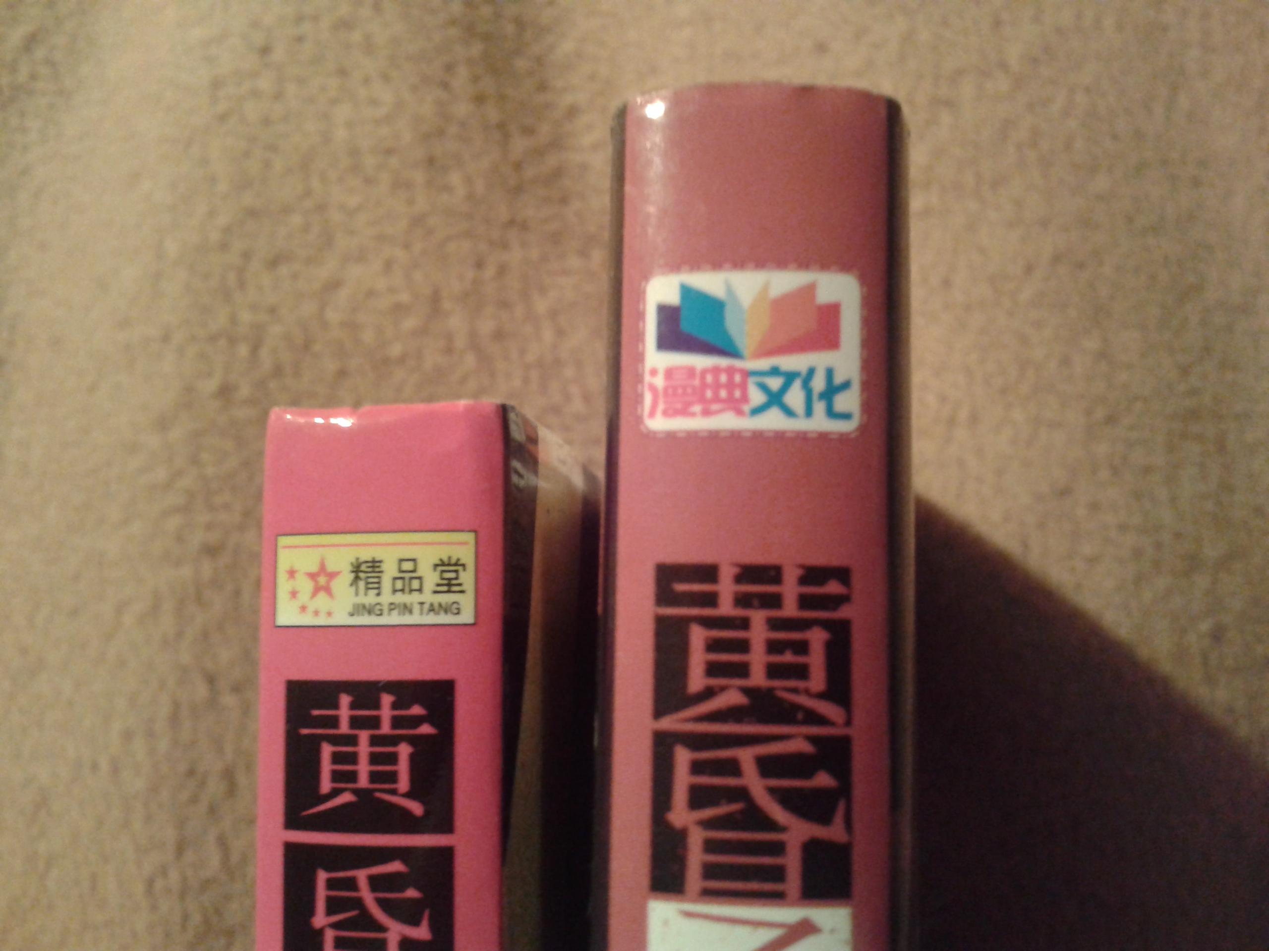 A kalózkiadók emblémái. Hivatalosan ezt a sorozatot a Tong Li Comics adta ki.