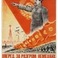 Sztálin és a sztálini jelenség