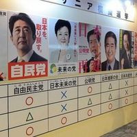 Miért tartanak előrehozott választást Japánban?