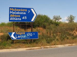 Athén elöttünk, Athén mögöttünk
