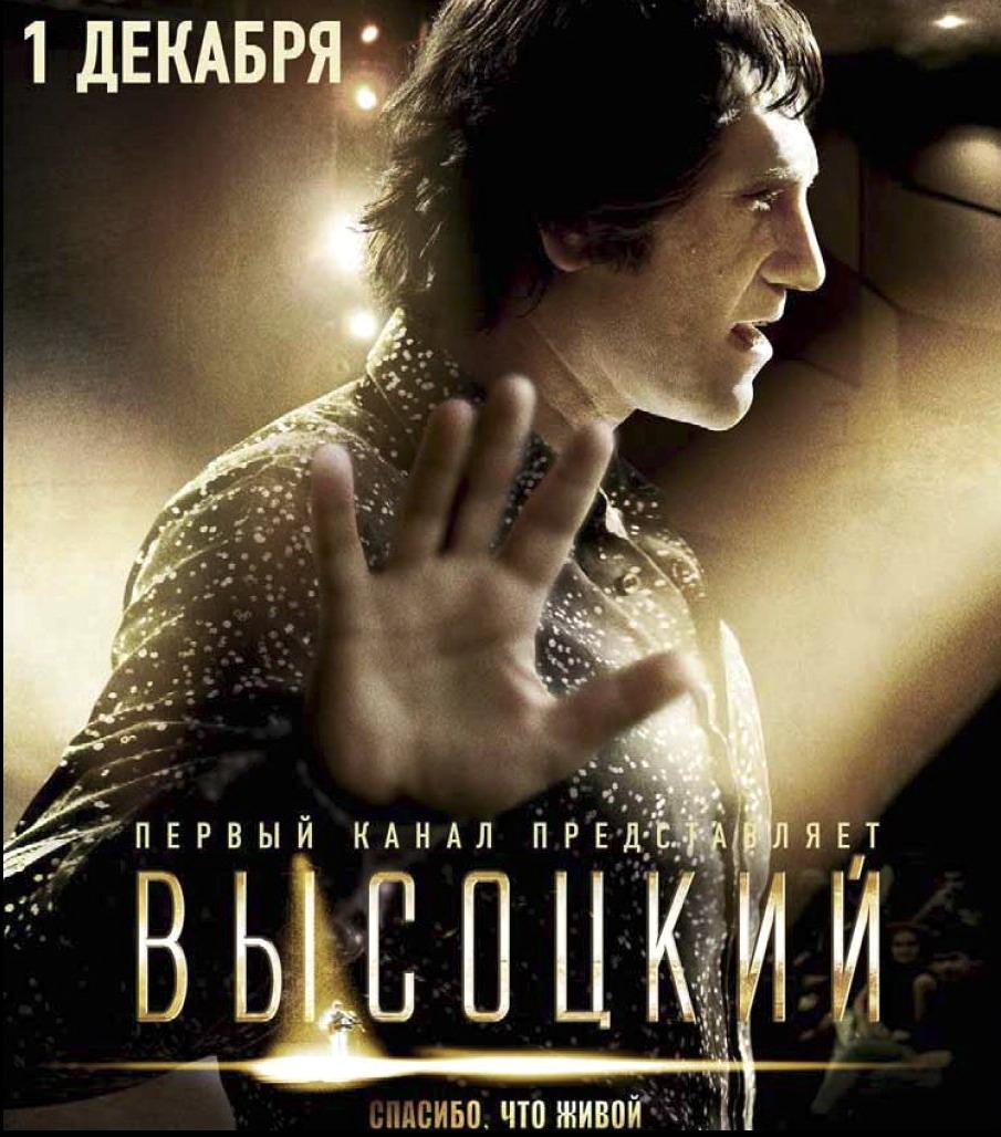 kinogallery-vysotskiy-2_1.jpg