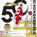 All Japan Koi Show (AJKS) letisztázva