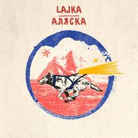 LAJKA - Аляска