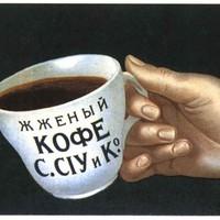 Régi orosz hirdetések