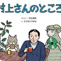 Kiderült, mi van Murakami táskájában
