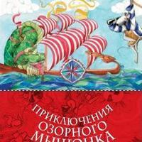 Oroszul is megjelent a Rumini