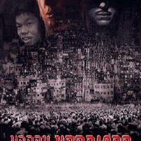 1999: az apokalipszis éve