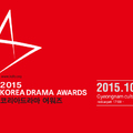 8. Korea Drama Awards nyertesei