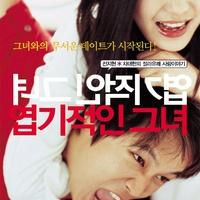 Romantikázzunk koreai módra!