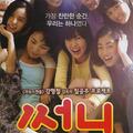 Öt koreai film, amit látnod kell