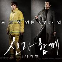 Korea legelképesztőbb fantasy filmje a Koreai Filmfesztiválon!