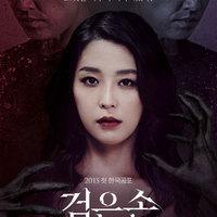 Új koreai filmek: 2015 április