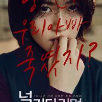 2016 'hátborzongatóan jó' box-office reménységei a koreai mozikban