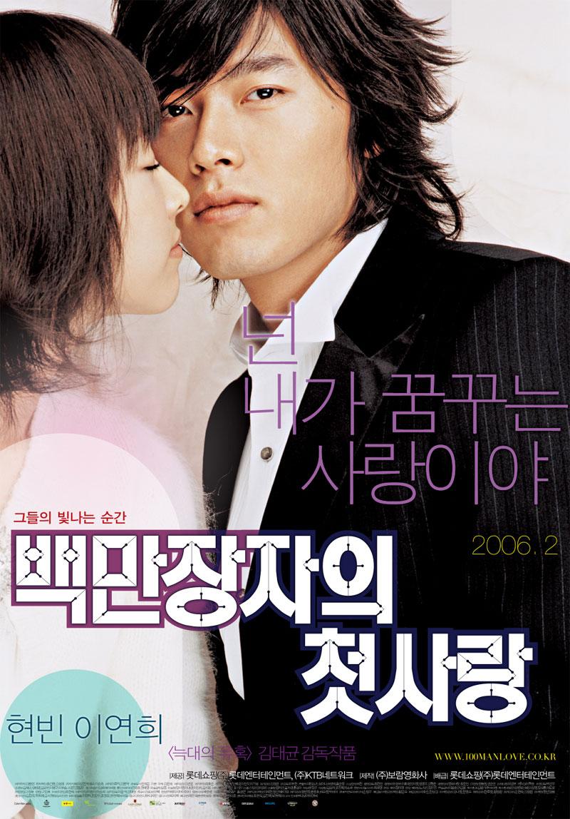 millionares_first_love_koreanfilm_or_kr.jpg