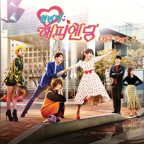 one-more-happy-ending-ost-part-2.jpg