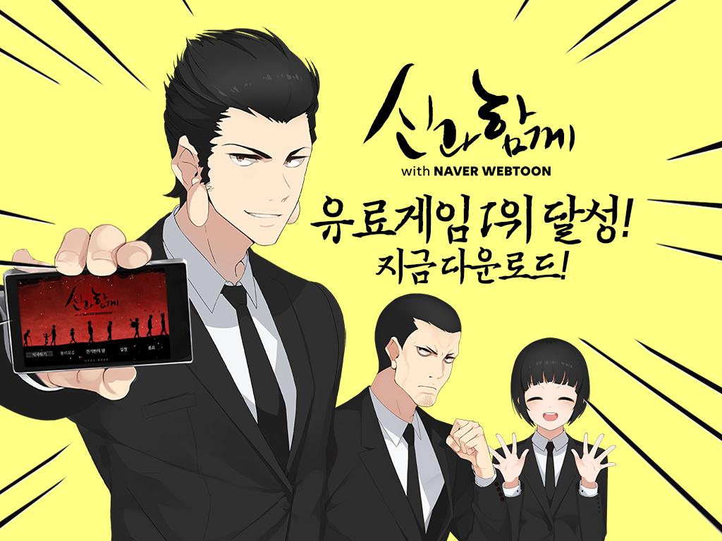 singwa_webtoon.jpg