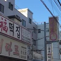 Ahol Korea találkozik Japánnal