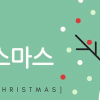 Koreai nyelvi kifejezések az ünnepekhez