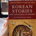 Koreai népmesék kezdő nyelvtanulóknak