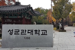 Sungkyunkwan: Korea legrégebbi egyeteme