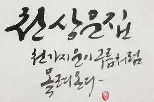 Koreai négy karakteres idiómák II.