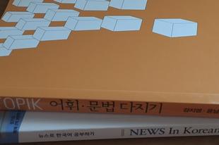 Könyvajánló koreai középszinthez