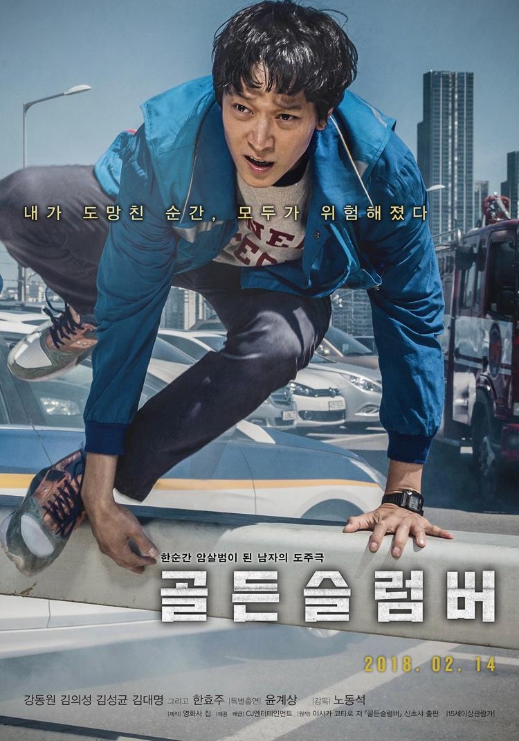golden_slumber_korean_movie_-p0001.jpg