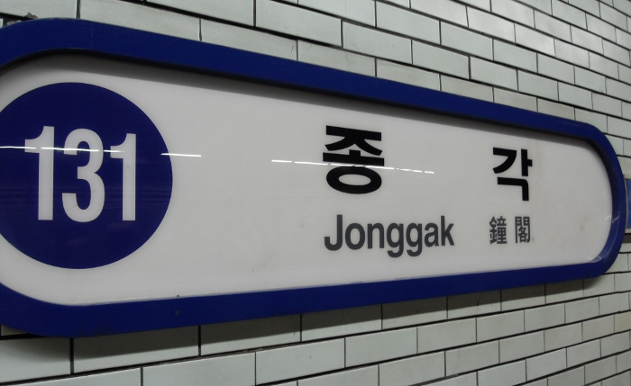3_jonggak-_700x429.jpg