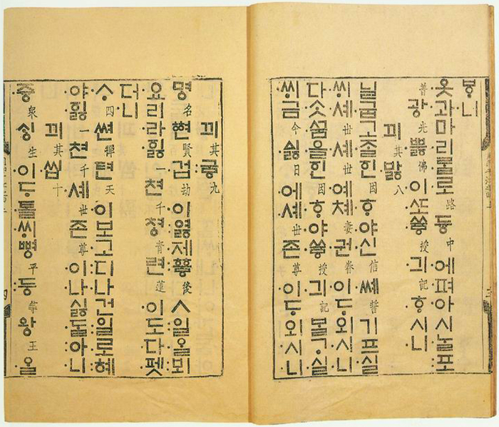 4_first-hangeul-korean-alphabet-print-book.jpg