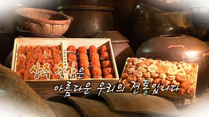 7_a_sangju_700x394.jpg