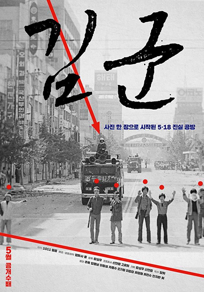 kim-gun_2018_poszter.jpg