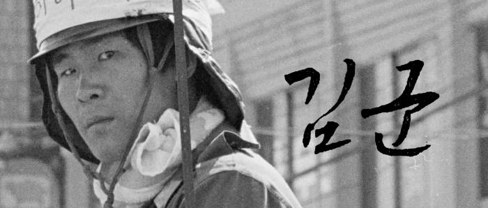 kim_gun_lead.png
