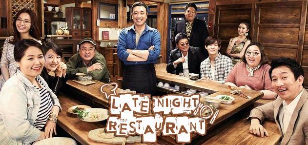 late_night_restaurant1.jpg