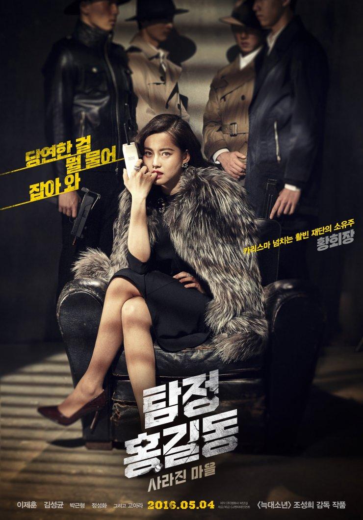 Go Ara (고아라) Hwang elnöknő (황회장) szerepében