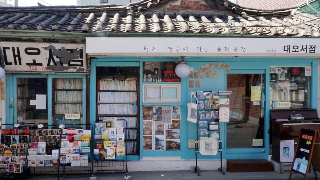 A Daeo könyvesbolt kívül