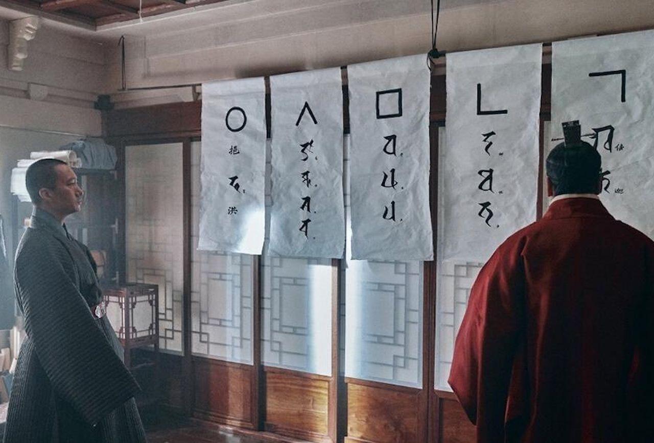 A szerzetes Shinmi (Park Hae-il) és Szedzsong király (Song Kang-ho) is egyetért a koreai írás létjogosultságában