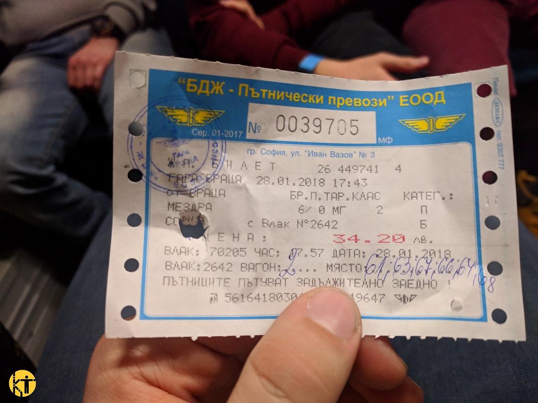 Így néz ki egy bolgár vonatjegy a kézzel írt helyszámokkal