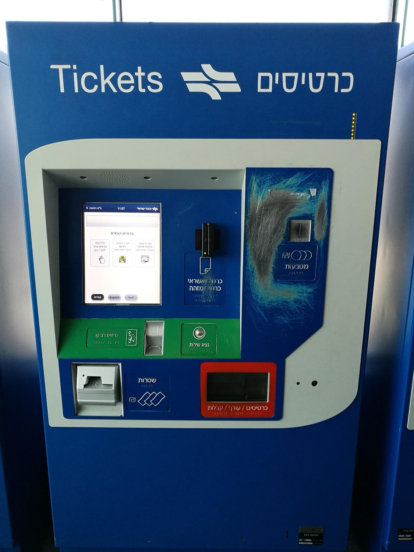 Végül egy jegyautomata: minden állomáson vannak bőven, ez épp Rav-Kav kártyák feltöltésére és hagyományos jegyek kiadására egyaránt alkalmas