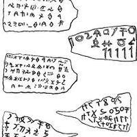 Büblosz írása a föníciai ábécé előtt (Vendégposzt)