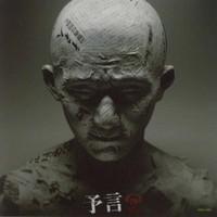 Japán horrort a kopaszra!