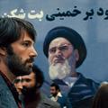 Irán most az Argo-akciót perelné