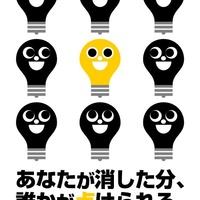 Nálunk is megtörténhetne ami Japánban